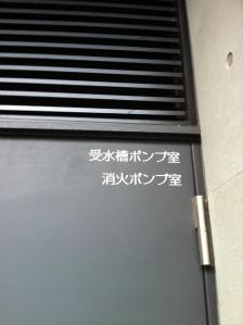 """Ich weiß zum Beispiel nicht, wie man dies hier liest, aber den Sinn der unteren Zeile verstehe ich. Das erste Kanji steht für """"löschen"""" und das zweite für """"Feuer"""". In der Zeile darüber taucht außerdem """"Wasser"""" auf. Das letzte Kanji in beiden Zeilen ist """"Zimmer"""". Hier befinden sich also Pumpen für Wasser zum Feuer löschen."""