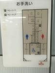 Toiletten im Bahnhof der Oedo Linie